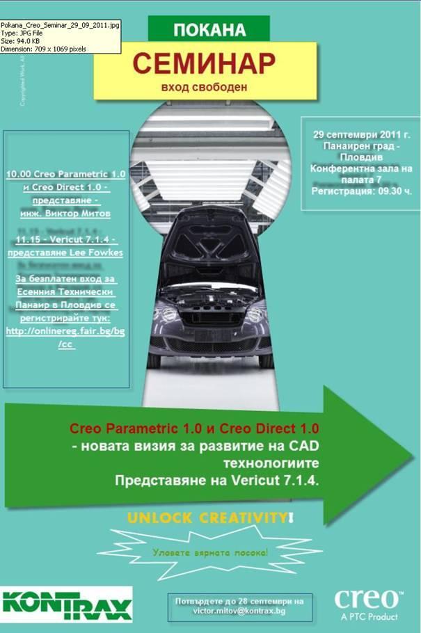 Покана за семинар посветен на новите решения от PTC:  Creo Parametric 1.0 и Creo Direct 1.0, както и на новия Vericut 7.1.4.  Pokana